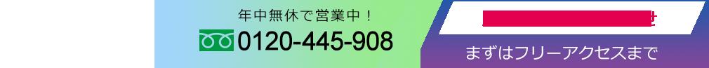 関東 千葉営業所 関西 和歌山営業所