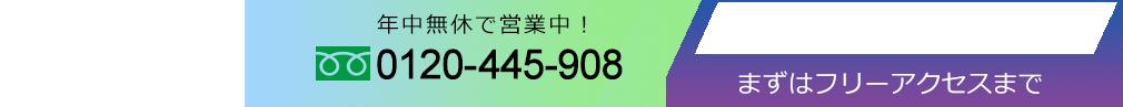 年中無休/24時間 日本全国から受付中!